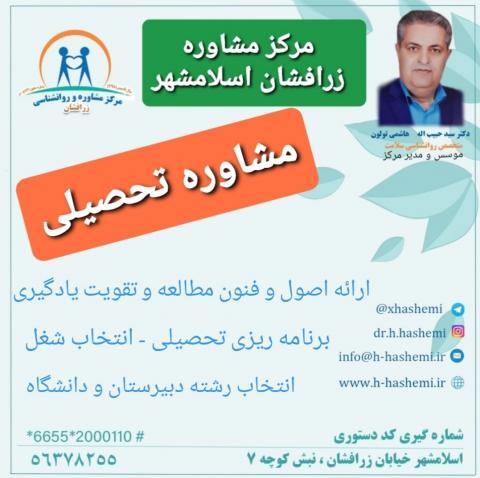 مشاوره تحصیلی در اسلامشهر