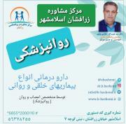 روانپزشکی در اسلامشهر