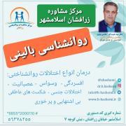 روانشناسی بالینی در اسلامشهر